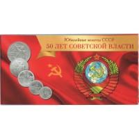 Буклет для юбилейных монет СССР '50 лет советской власти' (1967 г.) на 5 монет