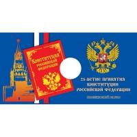Блистер-открытка для монеты России 25 рублей 2018 г. '25-летие принятия Конституции Российской Федерации'
