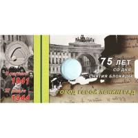 Блистер-открытка для монеты России 25 рублей 2019 г. '75-летие полного освобождения Ленинграда от фашистской блокады'