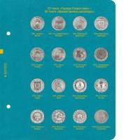 Лист № 2 для альбома «Памятные монеты Республики Казахстан из недрагоценных металлов». Том 1
