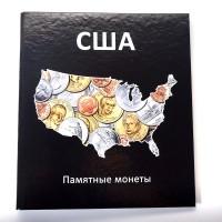 Альбом 'Памятные монеты США' (формат нумис)