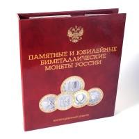 Альбом капсульный 'Памятные и юбилейные биметаллические монеты России' (на один двор)