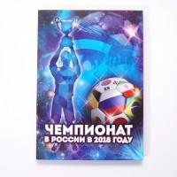 Планшет капсульный 'Футбол. Чемпионат в России' (6 монет + банкнота)