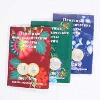 Альбомы капсульные 'Памятные биметаллические монеты России' (в трёх томах)