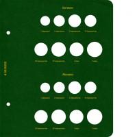 Дополнительный лист № 1 для альбома «Монеты евро регулярного выпуска по странам»