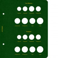 Дополнительный лист № 2 для альбома «Монеты евро регулярного выпуска по странам»