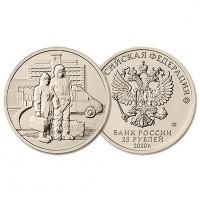 Россия 25 Рублей 2020 ММД год UNC Медики Памятная монета, посвящённая самоотверженному труду медицинских работников