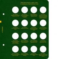 Дополнительный лист № 2 «Памятные монеты 2 евро, стран не входящих в Европейский союз»