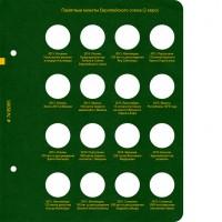 Лист № 5 для альбома «Памятные монеты Европейского Союза (2 евро)» Том 2
