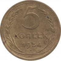 5 копеек 1934 №2