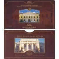 Набор монет банка РФ 2002 СПМД