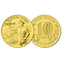 Россия 10 Рублей 2020 ММД год UNC Человек труда Работник транспортной сферы