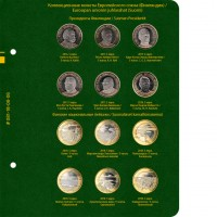 """Лист № 6 для альбома """"Коллекционные монеты Европейского союза"""" (Финляндия)"""
