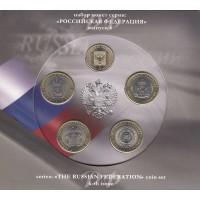Набор монет серии Российская федерация, выпуск №6 2010