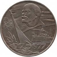 "1 рубль 1977 ""60 лет ВОСР"" (короткая орбита), шт. 1.3 В по каталогу  Широкова-Сорокина-Золотарёва"