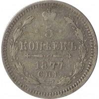 5 копеек 1877 СПБ-HI