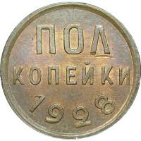 Полкопейки 1928, №2