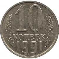 10 копеек 1991 без обозначения знака монетного двора №2