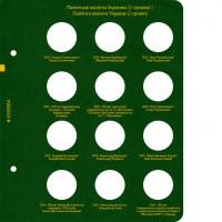 Лист № 4 для альбома «Памятные монеты Украины (2 гривны)». Том 3