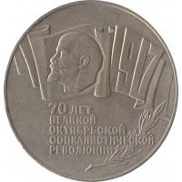 5 рублей 1987, 70 ЛЕТ ВЕЛИКОЙ ОКТЯБРЬСКОЙ СОЦИАЛИСТИЧЕСКОЙ РЕВОЛЮЦИИ