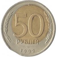 50 рублей 1992 ЛМД, брак, большое  смещение внутренней вставки и выкус