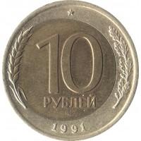 10 рублей 1991, ЛМД, брак, значительное смещение внутренней вставки