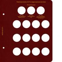 Лист для новоделов СССР 1988 года и разновидностей памятных монет СССР. Формат «Коллекционер»
