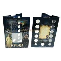 Альбом блистерный для 13 монет и банкноты Крыма