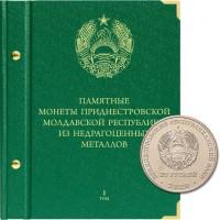 Альбом для монет Приднестровской Молдавской Республики из недрагоценных металлов (25 рублей). 1 том