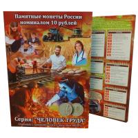 Альбом-коррекс для 10-рублевых стальных монет серии «Человек труда»