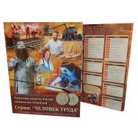 Альбом-планшет для 10-рублёвых монет серии «Человек Труда»