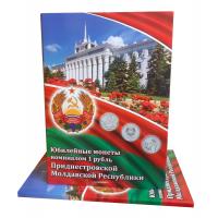 Альбом-коррекс «Юбилейные монеты номиналом 1 рубль Приднестровской Молдавской Республики»