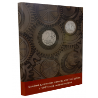 Альбом-планшет для монет номиналом 1 и 2 рубля с 1997 года