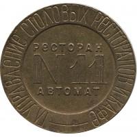 Жетон НКВТ СССР №11 для торгового автомата