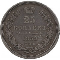 25 копеек 1852 СПБ-ПА