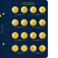 Лист № 5 в альбом для монет США «Президенты» (1 доллар). Серия Professional