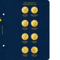 """Лист №3 в альбом для монет США """"Президенты"""" (1 доллар). Серия """"standard""""."""