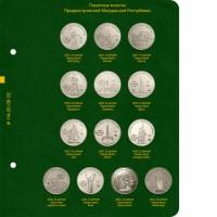Лист № 2 для альбома «Монеты Приднестровской Молдавской Республики из недрагоценных металлов». Том 1