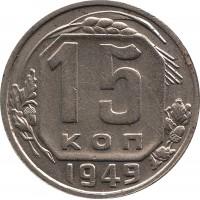 15 копеек 1949 №1