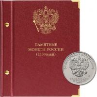 Альбом для памятных монет РФ номиналом 25 рублей 2011–2022 гг.