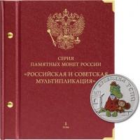 Альбом для памятных монет РФ серии «Российская и советская мультипликация»