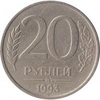 20 рублей 1993 ммд, НЕМАГНТНЫЕ №2