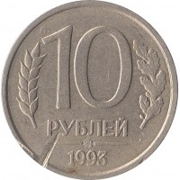 10 рублей 1993 ммд, немагнитные №2