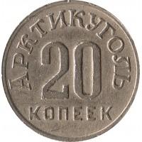 20 копеек 1946 Шпицберген №2