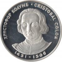 Памятная медаль «Христофор Колумб - 500 лет открытию Америки» 1992 ММД.