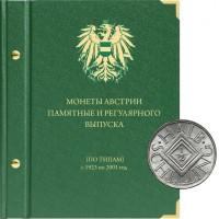 Альбом для регулярных монет Австрии  (до вступления в ЕС).