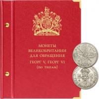 Альбом для монет Великобритании периода Георга V и Георга VI.