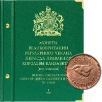 Альбом для монет Великобритании регулярного чекана периода правления королевы Елизаветы II (по типам). Том 1