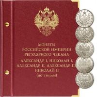 Альбом для монет Российской империи XIX века (по типам)