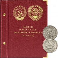 Альбом для монет РСФСР и СССР регулярного выпуска (по типам).